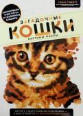 Загадочные кошки. Картины-пазлы