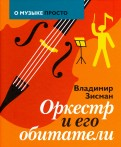 Оркестр и его обитатели