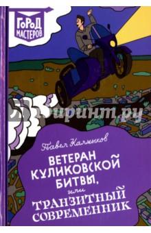 Ветеран Куликовской битвы, или Транзитный современник авто в петропавловске камчатском ariston