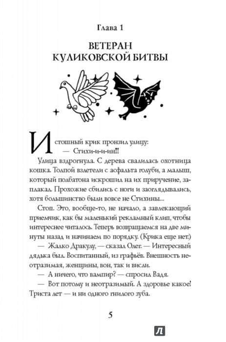 Иллюстрация 1 из 18 для Ветеран Куликовской битвы, или Транзитный современник - Павел Калмыков | Лабиринт - книги. Источник: Лабиринт