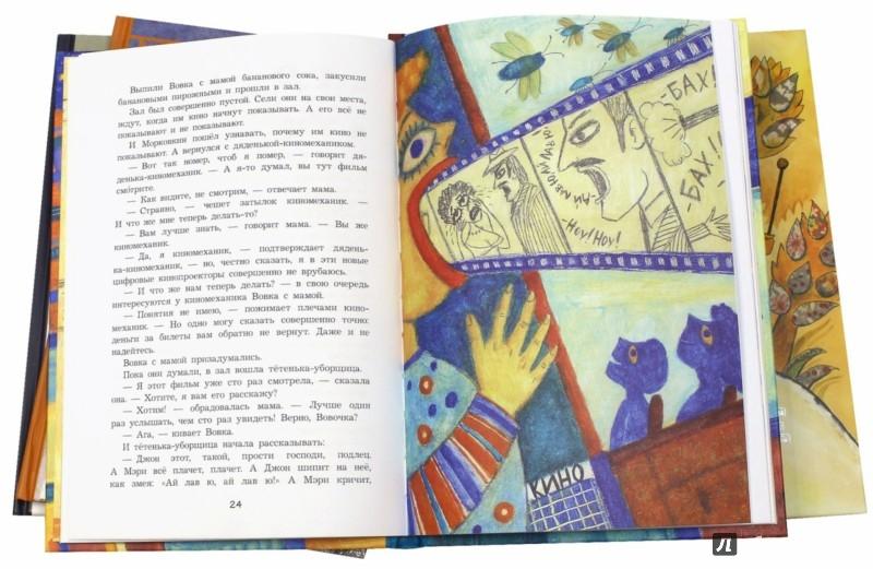 Иллюстрация 1 из 2 для Новые приключения Вовки Морковкина - Валерий Роньшин | Лабиринт - книги. Источник: Лабиринт