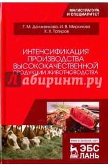 Интенсификация производства высококачественной продукции животноводства бычки казахской белоголовой породы