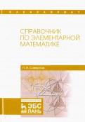 Справочник по элементарной математике. Учебное пособие