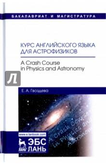 Курс английского языка для астрофизиков л д ландау а и ахиезер е м лифшиц механика и молекулярная физика учебное пособие