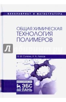Общая химическая технология полимеров. Учебное пособие с а бредихин технологическое оборудование переработки молока учебное пособие