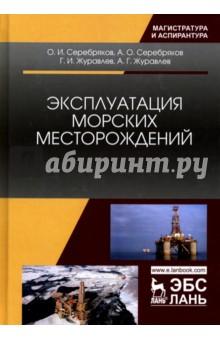 Эксплуатация морских месторождений. Монография атаманенко и шпионское ревю
