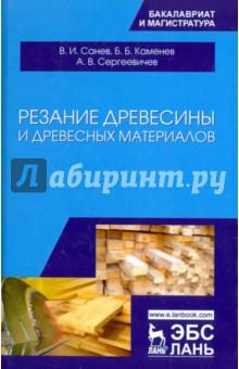 Резание древесины и древесных материалов. Учебник