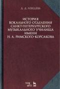 История вокального отделения Санкт-Петербургского музыкального училища имени Н.А. Римского-Корсакова