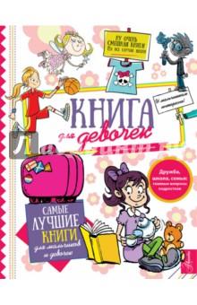 Книга для девочек книги издательство аст дерзкая книга для девочек