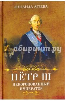 Пётр III. Некоронованный император соловьев к император всероссийский александр iii александрович