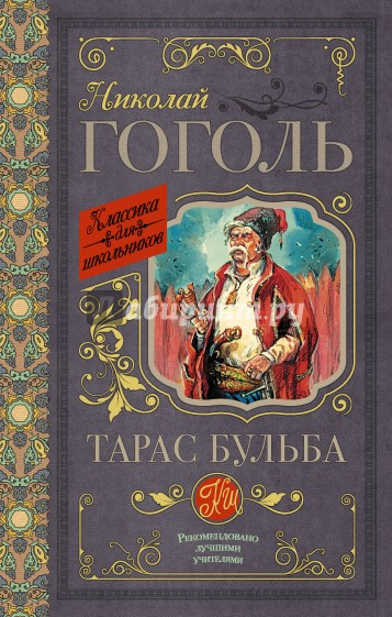 Тарас Бульба, Гоголь Николай Васильевич