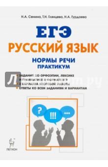 ЕГЭ Русский язык. 10-11 класс. Нормы речи. Практикум. Тренировочная тетрадь