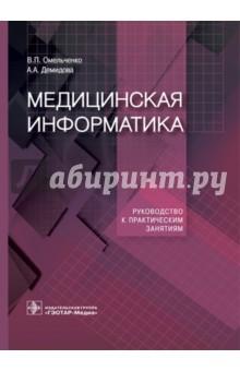 Медицинская информатика. Руководство к практическим занятиям цена и фото