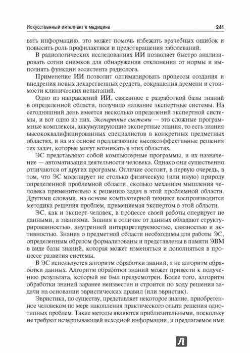 Иллюстрация 12 из 27 для Медицинская информатика. Руководство к практическим занятиям - Омельченко, Демидова   Лабиринт - книги. Источник: Лабиринт
