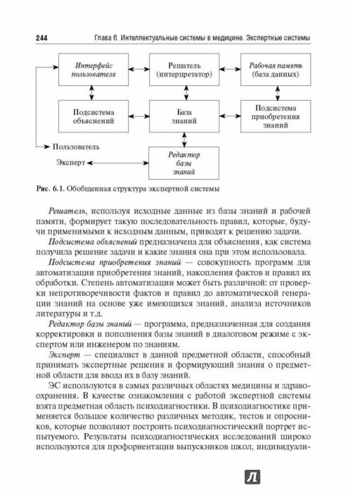 Иллюстрация 15 из 27 для Медицинская информатика. Руководство к практическим занятиям - Омельченко, Демидова   Лабиринт - книги. Источник: Лабиринт
