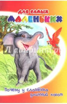Купить Почему у слоненка длинный хобот, Детиздат, Сказки и истории для малышей