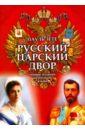 Русский царский двор, Зете Пауль