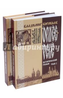 На Орлее-реке. В 2-х томах шанс для неудачников в 2 х томах
