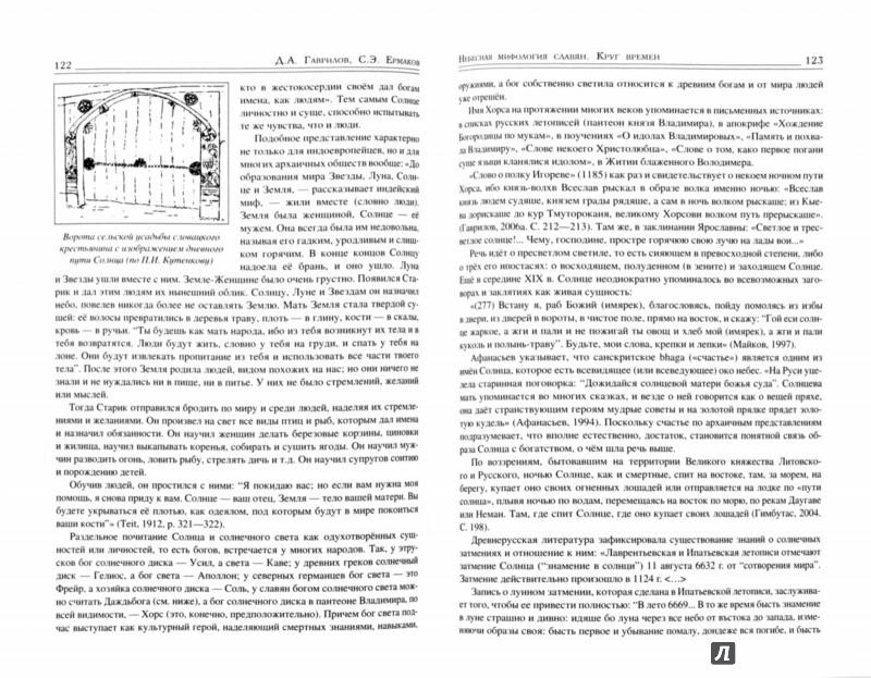 Иллюстрация 1 из 7 для Небесная мифология славян. Круг времен - Гаврилов, Ермаков | Лабиринт - книги. Источник: Лабиринт