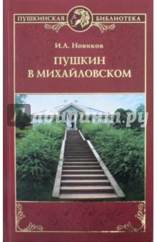 Пушкин в Михайловском в вихре революции события глазами поэта