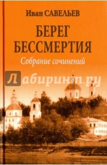 Берег Бессмертия этюды о городах и странах 5cd dvd