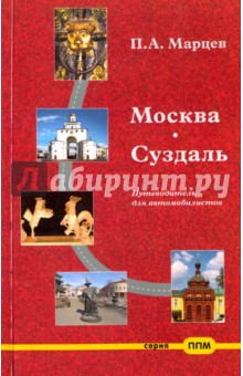 Москва-Суздаль