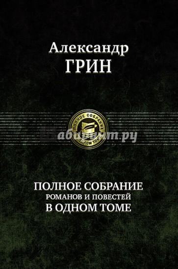 Полное собрание романов и повестей в одном томе, Грин Александр Степанович