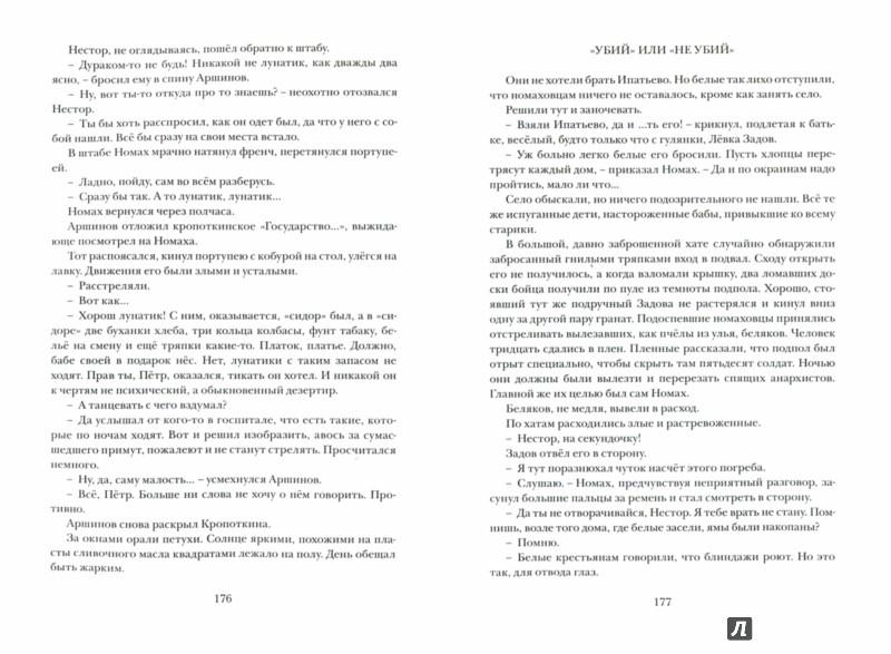 Иллюстрация 1 из 5 для Номах - Игорь Малышев | Лабиринт - книги. Источник: Лабиринт