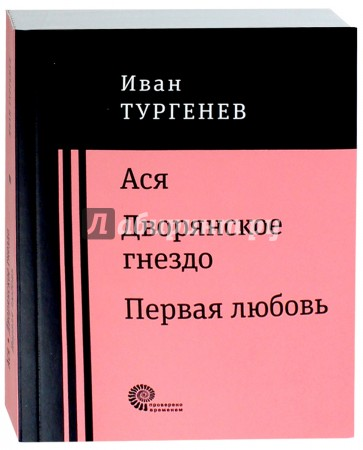 Ася. Дворянское гнездо. Первая любовь, Тургенев Иван Сергеевич
