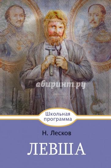 Левша, Лесков Николай Семенович