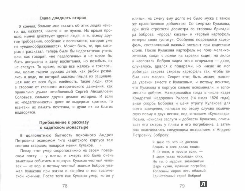 Иллюстрация 1 из 8 для Левша - Николай Лесков | Лабиринт - книги. Источник: Лабиринт