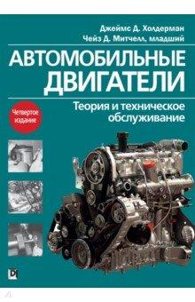 Автомобильные двигатели. Теория и техническое обслуживание toyota двигатели 2с те 3с е 3с т 3с те руководство по ремонту и техническому обслуживанию