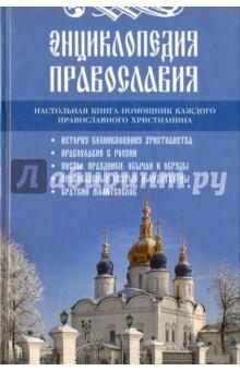 Энциклопедия православия