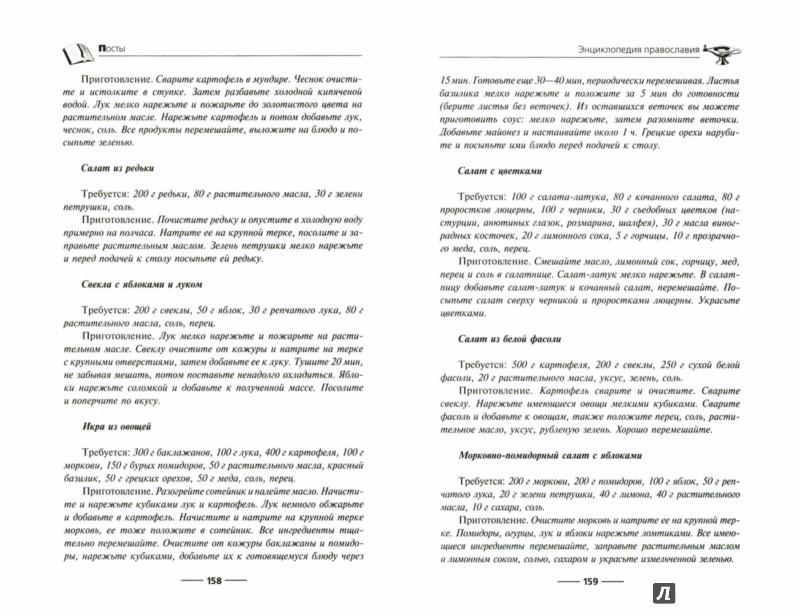 Иллюстрация 1 из 12 для Энциклопедия православия | Лабиринт - книги. Источник: Лабиринт