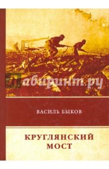 Круглянский мост гимпелевич з василь быков книги и судьба