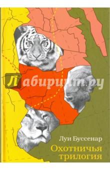Охотничья трилогия луи буссенар собрание романов комплект из 20 книг