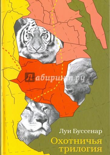 Охотничья трилогия, Луи Буссенар