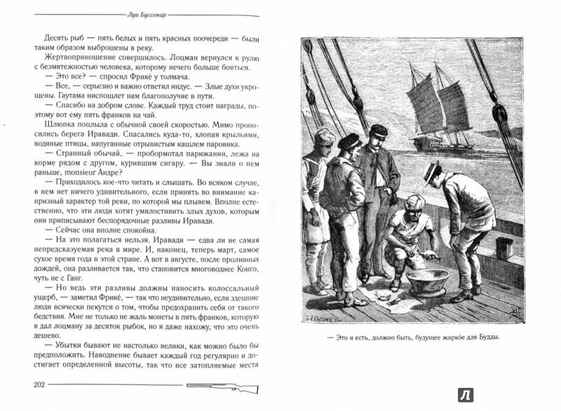 Иллюстрация 1 из 13 для Охотничья трилогия - Луи Буссенар | Лабиринт - книги. Источник: Лабиринт