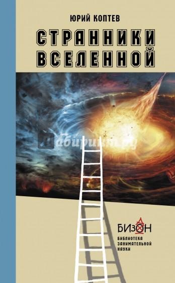 Странники Вселенной, Коптев Юрий Иванович