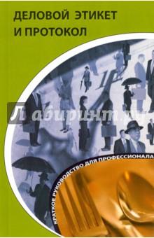 Купить Деловой этикет и протокол. Краткое руководство для профессионалов, SmartBook, Этикет. Внешность.Гигиена. Личная безопасность