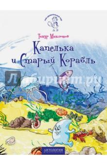 Капелька и Старый Корабль красавица и чудовище dvd книга