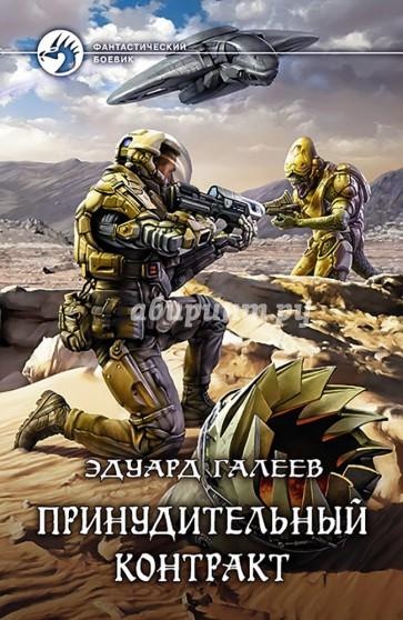 Принудительный контракт, Галеев Эдуард