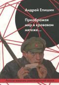 Преображая мир в кровавом мятеже… Русская живопись