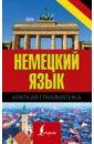 Краткая грамматика немецкого языка, Матвеев Сергей Александрович