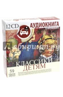 Классики детям (12CDmp3) cd аудиокнига 5 1 чехов а п рассказы повести пьесы mp3 ардис