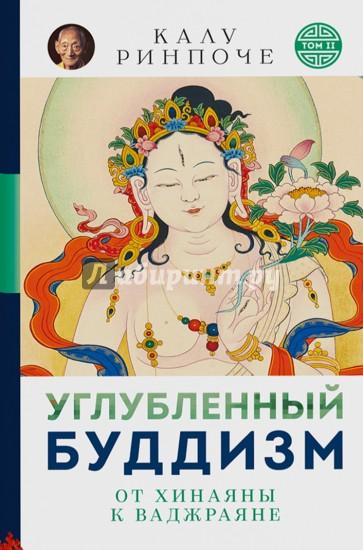 Углубленный буддизм: от Хинаяны к Ваджраяне, К. Ринпоче