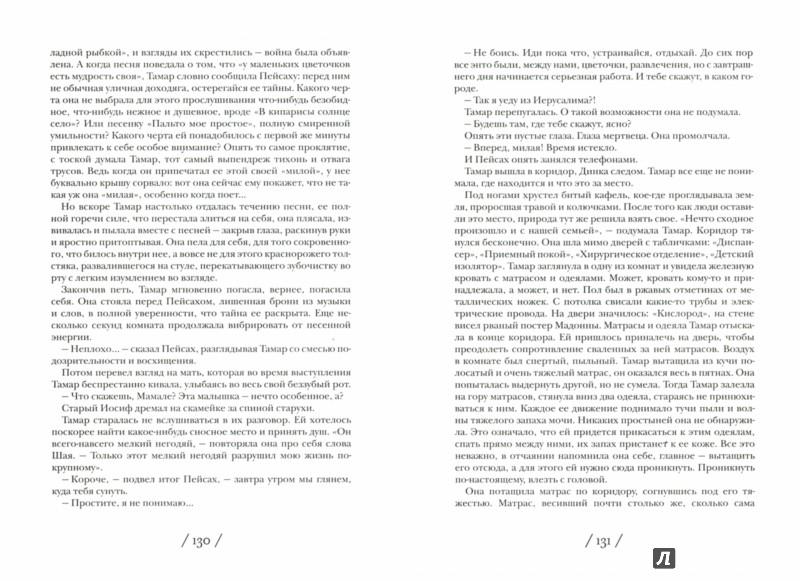 Иллюстрация 1 из 4 для С кем бы побегать - Давид Гроссман | Лабиринт - книги. Источник: Лабиринт