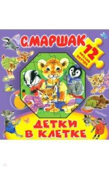 Zakazat.ru: Детки в клетке. Маршак Самуил Яковлевич