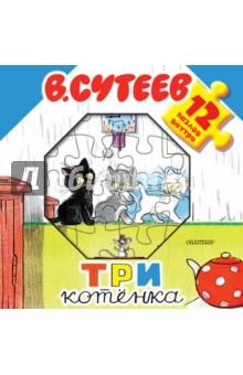 Zakazat.ru: Три котёнка. Сутеев Владимир Григорьевич