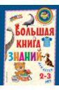 Буланова Софья Александровна Большая книга знаний. Для детей 2-3 лет буланова с мазаник т самая первая книга знаний малыша для детей от 1 года до 3 лет